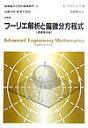 技術者のための高等数学(3)第8版 [ アーウィン・クライツィグ ]