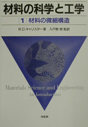 材料の科学と工学(1) 材料の微細構造 [ ウィリアム・D.キャリスター ]