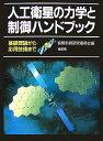 人工衛星の力学と制御ハンドブック [ 姿勢制御研究委員会 ]