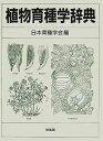 植物育種学辞典 [ 日本育種学会 ]