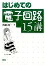 はじめての電子回路15講 [ 秋田 純一 ]