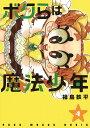 ボクらは魔法少年 4 (ヤングジャンプコミックス)