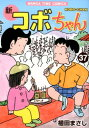 新コボちゃん(37) (まんがタイムコミックス) [ 植田まさし ]
