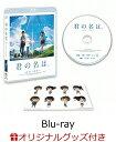 【楽天ブックス限定セット】「君の名は。」Blu-rayスタンダード・エディション【Blu-ray】+缶バッジ&チェンジング・アナザージャケット& 先着特典 フィルムしおり付き(完全生産限定) [ 神木隆之介 ]