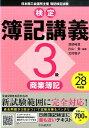 検定簿記講義(3級 商業簿記 平成28年度版) [ 渡部裕亘 ]