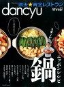 dancyu満天★青空レストラン(2016 Winter)