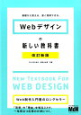 Webデザインの新しい教科書改訂新版 [ こもりまさあき ]