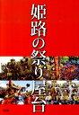 姫路の祭り屋台改訂版