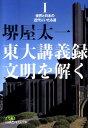 東大講義録文明を解く(1) 世界と日本の近代にいたる道 (日経ビジネス人文庫) [ 堺屋太一 ]