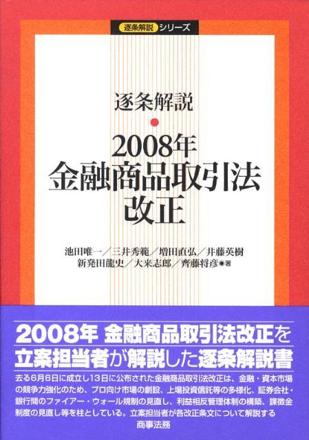 逐条解説・2008年金融商品取引法改正 (逐条解説シリ-ズ) [ 池田唯一 ]