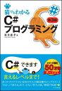 猫でもわかるC#プログラミング第3版 [ 粂井康孝 ]