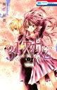 31☆アイドリーム(3)特装版 キャラクターソングCD付き特装版 ([特装版コミック]) 種村有菜