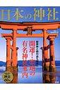 日本の神社 開運!聖地の有名神社案内 (TJ mook)