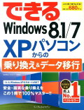 �Ǥ���Windows 8.1/7 XP�ѥ����󤫤�ξ�괹�����ǡ����ܹ�