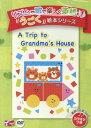 A Trip to Grandma's House DVD (リズムや歌で楽しく英語♪♪うごく絵本シリーズDVD)