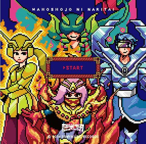 START (初回限定盤 CD+DVD) [ 魔法少女になり隊 ]