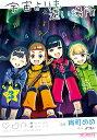 宇宙よりも遠い場所 3 (MFコミックス アライブシリーズ)...