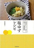塩ゆずレシピー和食によく合う香りの調味料