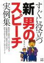 【バーゲン本】すぐに役立つ新男のスピーチ実例集 [ 糸井川 浩 ]