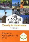 中級オランダ語表現と練習 [ フレデリック?クレインス ]