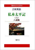 【大活字本】私本太平記第6巻ー八荒帖