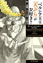 ペルシア王は「天ぷら」がお好き? [ ダン・ジュラフスキー ]