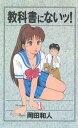書, 雜誌, 漫畫 - 教科書にないッ!(1) (ヤングチャンピオンコミックス) [ 岡田和人 ]