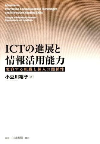 ICTの進展と情報活用能力 変容する組織と個人の関係性 [ 小豆川裕子 ]