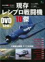 現存レシプロ戦闘機10傑 大戦機10機種、すべてを空撮! (エイムック)