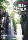 一度は行きたい日本の自然風景 取り外して使える日本の自然風景100MAP (MAPPLE) [ 昭文