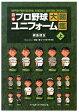 日本プロ野球ユニフォーム大図鑑(上)
