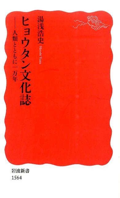 ヒョウタン文化誌 人類とともに一万年 (岩波新書) [ 湯浅浩史 ]