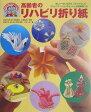 高齢者のリハビリ折り紙 [ 小林一夫(折り紙) ]