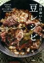 毎日おいしい豆レシピ [ 堤人美 ]