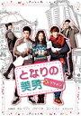 となりの美男<イケメン> DVD-BOX2 [ パク・シネ ]