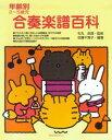 年齢別2〜5歳児合奏楽譜百科 [ 佐藤千賀子 ]