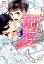 有川教授は溺愛が過ぎるようです。 (ぶんか社コミックス Sgirl Selection) [ RIN。 ]