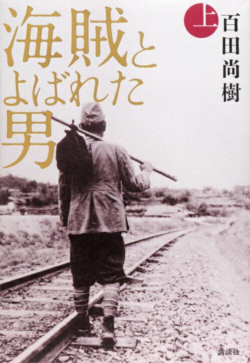海賊とよばれた男(上) [ 百田尚樹 ]...:book:15943301