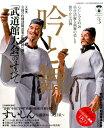 吟と舞(vol.3) [ 日本吟剣詩舞振興会 ]