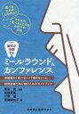 歯科が活躍するミールラウンド&カンファレンス 高齢者の「噛めない」「食べない」に訪問診療で取り組 [ 菊谷武 ]