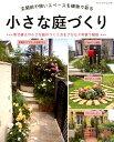 小さな庭づくり 玄関前や狭いスペースを植物で彩る (ブティック・ムック)