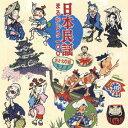 日本民謡まるかじり 100 おかわり編 [ (伝統音楽) ]