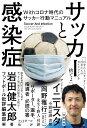 サッカーと感染症 withコロナ時代のサッカー行動マニュアル...