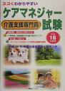 ケアマネジャー試験(平成16年版)