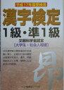 漢字検定1級・準1級(平成17年度受検用)