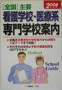 全国主要看護学校・医療系専門学校案内(2006年度版)