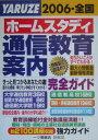 ホームスタディ通信教育案内(2006年度版)