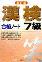 漢検合格ノート7級改訂版