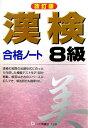 漢検合格ノート8級改訂版