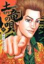 土竜(モグラ)の唄(43) (ヤングサンデーコミックス) [ 高橋 のぼる ]